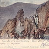 Вершина Шпиці з чорногірського хребта (листівка, зображення з сайту artkolo.org)